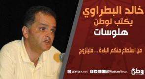 """خالد بطراوي يكتب لـ""""وطن"""": من استطاع منكم الباءة ... فليتزوج"""