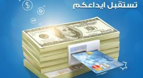 البنك الوطني يفعل خدمة الايداع النقدي من خلال صرافاته الآلية