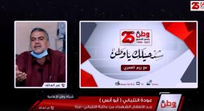 """جد الأطفال الشهداء من عائلة """"التلباني"""" من غزة يناشد الرئيس لعلاج ابنه الناجي الوحيد من المجزرة"""