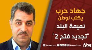 """جهاد حرب يكتب لـ وطن: نميمة البلد """"تجديد فتح 2"""""""