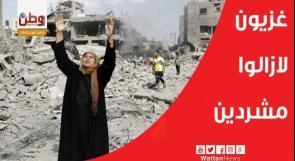 غزّيّون لا زالوا مشردين