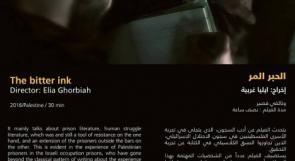 """"""" الحبر المر"""".. ادب الاسرى من الزنزانة الى المهرجانات"""