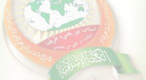 نابلس: الكتلة الإسلامية تصدر تطبيق دليـل القاعات في جامعة النجاح