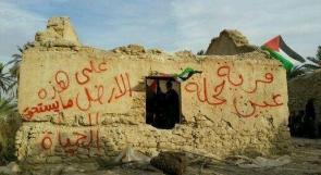"""سيطرة فلسطينية على قرية """"عين حجلة"""" المدمّرة"""