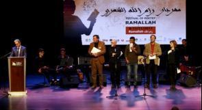 العدد الثالث من ببليوجرافيا المشاركين في الموسم الثاني لمهرجان رام الله الشعري