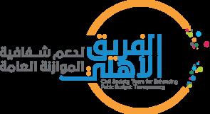 الفريق الأهلي لدعم شفافية الموازنة العامة يعد ورقة موقف حول قرار بقانون بشأن الموازنة العامة لسنة 2021