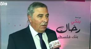 رشدي الغلاييني لوطن : بنك فلسطين يسعى دائما للوصول الى كافة المناطق لتقديم خدماته المصرفية