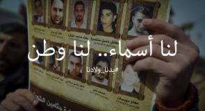 إطلاق حملة (#بدنا_ولادنا) الالكترونية لاسترداد جثامين الشهداء