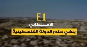 مشروع E1 الاستيطاني ينهي حلم الدولة الفلسطينية