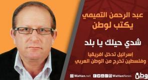 عبد الرحمن التميمي يكتب لـوطن: إسرائيل تدخل افريقيا وفلسطين تخرج من الوطن العربي