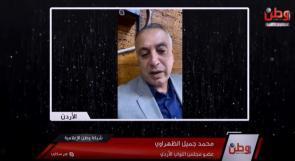 النائب الأردني محمد الظهراوي لوطن: هناك خطة طوارئ في الأردن للتعامل مع مخطط الضم ونرفض المساس بشبر واحد من الأراضي الفلسطينية