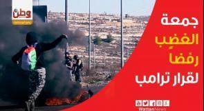 جمعة الغضب.. ثلاثة شهداء وعشرات الإصابات في الضفة الغربية وقطاع غزة