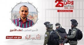 """الأسير المضرب علاء الأعرج: تواق لكلمة """"بابا"""" من نجله الوحيد"""