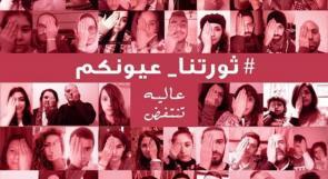 لبنان يحقق في قنص العيون