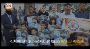 أطفال خضر عدنان: نريد أبانا حراً
