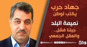 جهاد حرب يكتب لوطن: نميمة البلد: جيلنا فشل.. والعقل الجمعي