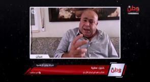 نائب في البرلمان الأردني لوطن: ضم الأغوار سيؤثر مباشرة على الأردن.. وهناك تحرك رسمي وشعبي نجح في وقف القرار حتى الآن