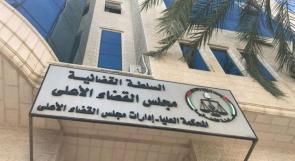 المحامي إسماعيل حسين يكتب لوطن: واقع الإصلاح القضائي