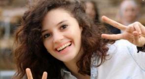 مقتل الطالبة الفلسطينية آية مصاروة في استراليا