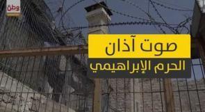 إلى متى سيكتم الاحتلال نداء الله في الحرم الابراهيمي؟