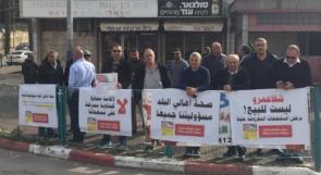 وقفة احتجاجية في شفاعمرو رفضاً لإقامة مصانع كيماوية