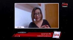 """""""فلسطينيات"""" لـوطن: 63% من الصحفيات الفلسطينيات تراجع دخلهن ومكافآتهن وبعضهن توقف عملهن خلال جائحة كورونا"""
