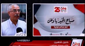 """المحلل السياسي """" خليل شاهين """" لوطن : """"الذي يطيل عمر الانقسام ولا يكتب النجاح لمهام الوسطاء هو تفرد """" فتح """" بالسلطة في الضفة، وهو ما تفعله حماس في غزة ."""