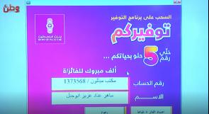بنك فلسطين يعلن اسم الفائز بالجائزة الكبرى بقيمة 500 ألف دولار