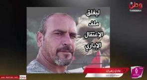 عائلة الاسير المضرب احمد زهران لوطن: ابننا في وضع صحي صعب ونناشد بطمأنتنا على صحته