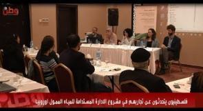 فلسطينيون يتحدثون عن تجاربهم في مشروع الإدارة المستدامة للمياه الممول أوروبيا