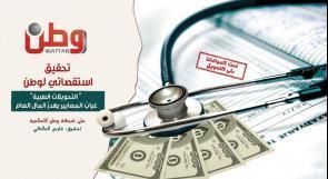 """تحقيق استقصائي لـوطن """"التحويلات الطبية.. غيابُ المعايير يُهدر المال العام"""""""