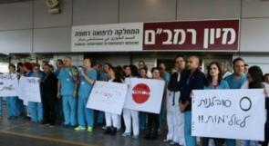 """حيفا: إدارة مشفى """"رمبام"""" الاسرائيلي تحظر موظفيها التحدث بالعربية"""