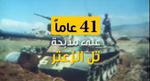 41  عاماً على مذبحة تل الزعتر