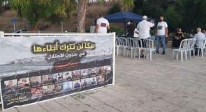 خيمة اعتصام في عكا إسنادا لمعتقلي الهبة الشعبية