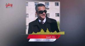 جمعية فلسطين للمكفوفين تطالب عبر وطن بنشر الأخبار والإرشادات بطريقة واضحة للمكفوفين