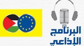 السبوت الإذاعي - الإتحاد الاوروبي