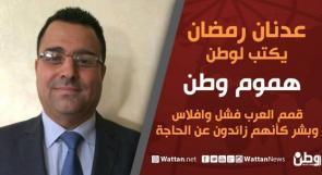 عدنان رمضان يكتب لـ وطن: قمم العرب فشل وافلاس وبشر كأنهم زائدون عن الحاجة