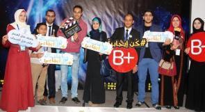 """خاص لـ """"وطن"""": بالفيديو.. غزة: """"كن إيجابيًا"""".. بمشاركة 300 شاب وشابة لـ """"سحق الإحباط"""""""