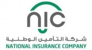 التأمين الوطنية NIC تدعم مؤتمر فلسطين الدولي الأول للأراضي