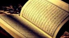 منع تداول نسخة من القرآن الكريم لوجود أخطاء فيها