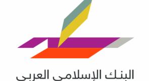 البنك الإسلامي العربي راعي المؤتمر التربوي الأول في فلسطين