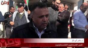 نقيب الصحفيين لوطن: أرسلنا رسائل الى 40 مؤسسة دولية وحقوقية لمحاسبة الاحتلال