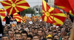 مقدونيا تغير اسمها