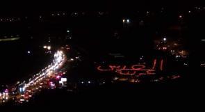 """فيديو  """"القدس عربية"""" ب 22 ألف شمعة"""