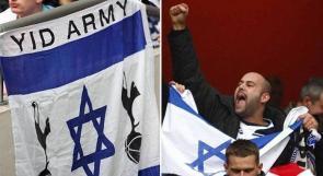 """الشرطة الإنجليزية تدعم اختيار  جماهير توتنهام لقب """"جيش يهود أوروبا"""""""