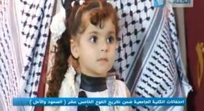 بالفيديو.. طفلة ناجية وحيدة من عائلتها تتسلم شهادة تخرج شقيقتها بغزة