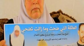 الاحتلال يمنع زوجة الأسير بسام السعدي من زيارته