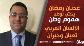 عدنان رمضان يكتب لوطن: الانسان العربي تعبان وحيران