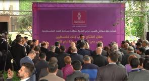 فرع الطيرة .. بنك فلسطين يحتفل بافتتاح الفرع الرابع عشر له في محافظة رام الله والبيرة