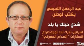 """عبد الرحمن التميمي يكتب لوطن: اسرائيل تدرك أحد أوجه صراع الحضارات """" الصدام المعرفي"""""""